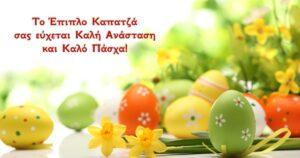 Καλό Πάσχα και Καλή Ανάσταση!